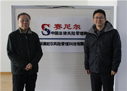 原中航第二集团公司总亚博在线娱乐顾问李申田来访