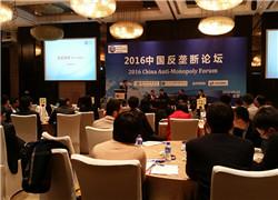 2016中国反垄断论坛在京举办